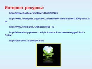 Интернет-ресурсы: http://www.lihachev.ru/chten/7115/7620/7621 http://www.nobe