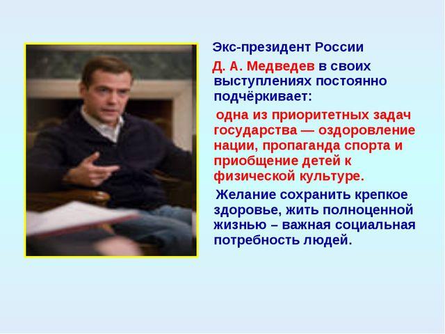 Экс-президент России Д. А. Медведев в своих выступлениях постоянно подчёркив...
