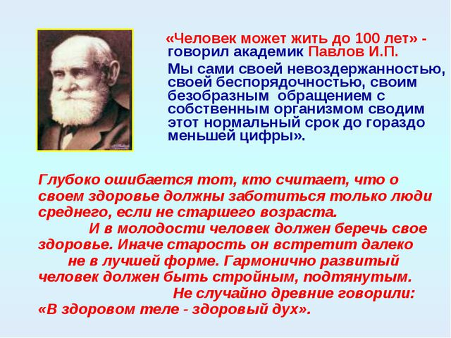 «Человек может жить до 100 лет» - говорил академик Павлов И.П. Мы сами своей...