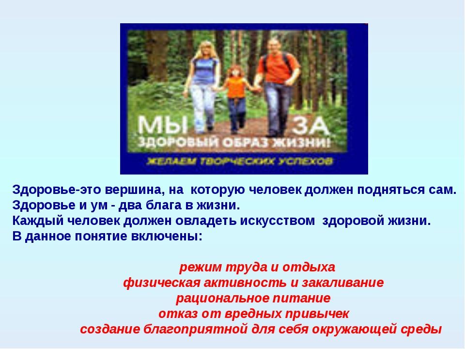 Здоровье-это вершина, на которую человек должен подняться сам. Здоровье и ум...