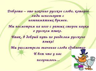 Доброта – это исконно русское слово, которое люди используют с незапамятных в