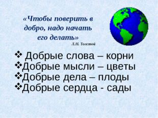 «Чтобы поверить в добро, надо начать его делать» Л.Н. Толстой Добрые слова –