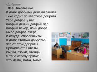 «Доброта»  Лев Николаенко В доме добрыми делами занята, Тихо ходит по кварти