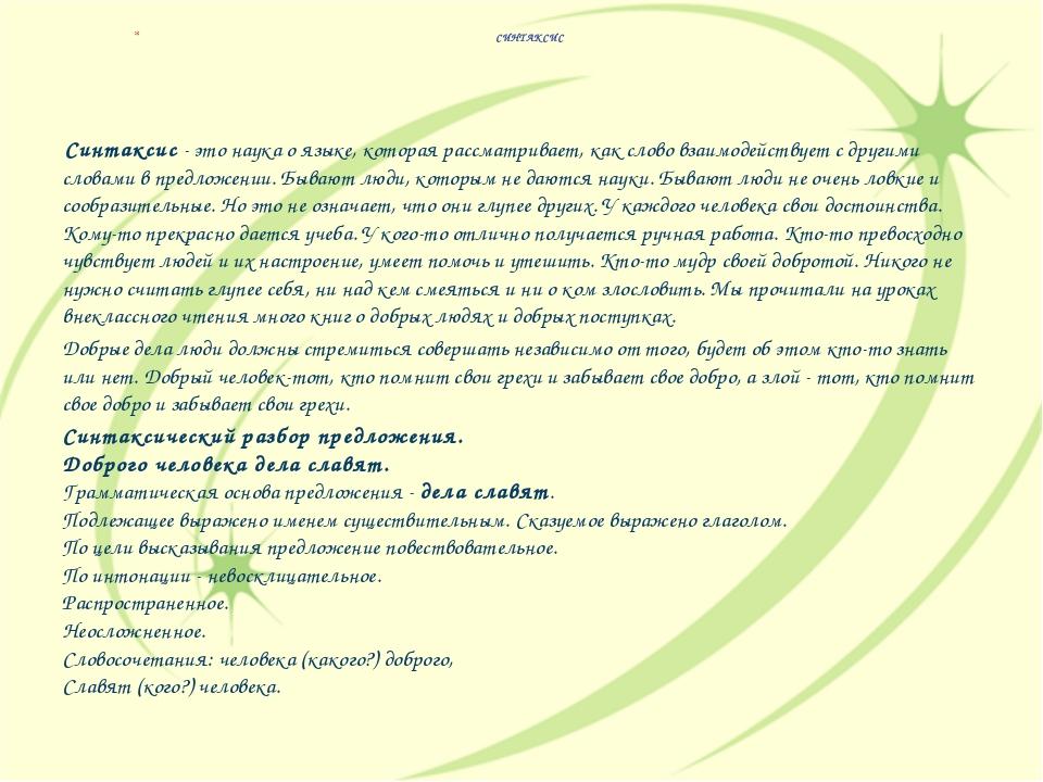 СИНТАКСИС Синтаксис - это наука о языке, которая рассматривает, как слово вз...