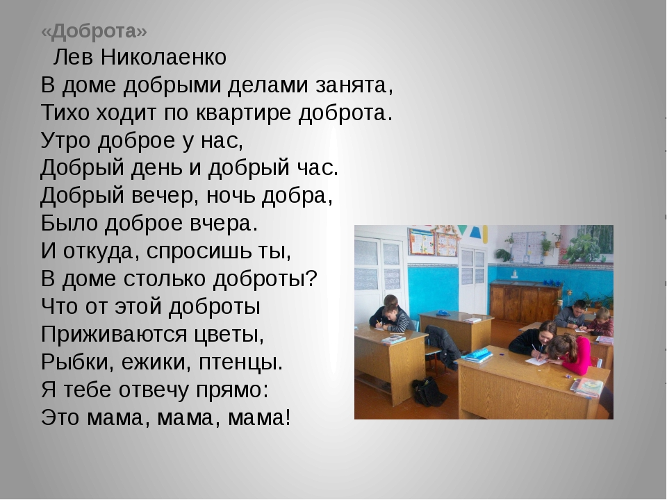 «Доброта»  Лев Николаенко В доме добрыми делами занята, Тихо ходит по кварти...