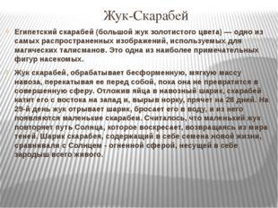 Жук-Скарабей Египетский скарабей (большой жук золотистого цвета) — одно из са