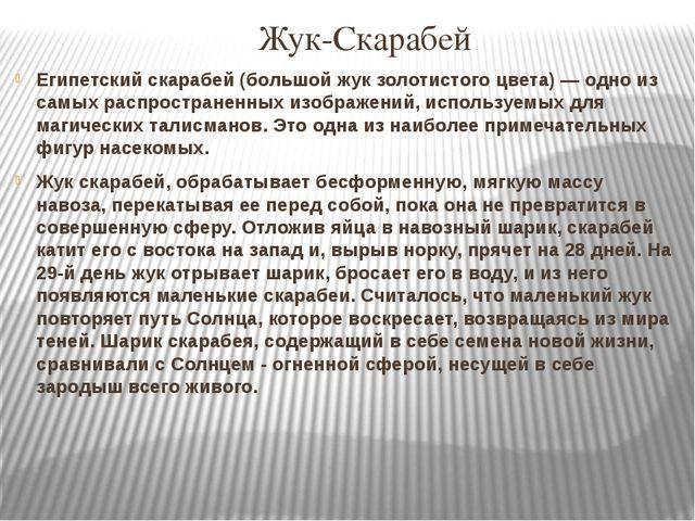 Жук-Скарабей Египетский скарабей (большой жук золотистого цвета) — одно из са...
