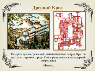 Древний Крит Центром древнегреческой цивилизации был остров Крит, в центре ко