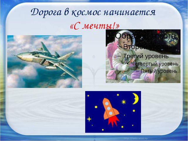 Дорога в космос начинается «С мечты!»
