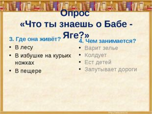 Опрос «Что ты знаешь о Бабе - Яге?» 3. Где она живёт? В лесу В избушке на кур