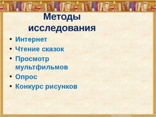 Методы исследования Интернет Чтение сказок Просмотр мультфильмов Опрос Конкур