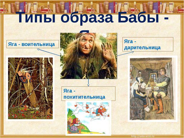 Типы образа Бабы - Яги Яга - похитительница Яга - дарительница Яга - воительн...