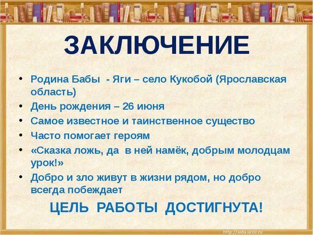 ЗАКЛЮЧЕНИЕ Родина Бабы - Яги – село Кукобой (Ярославская область) День рожден...