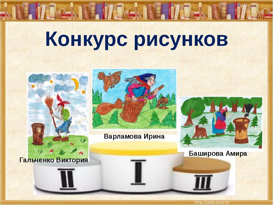 Гальченко Виктория Конкурс рисунков Варламова Ирина Баширова Амира