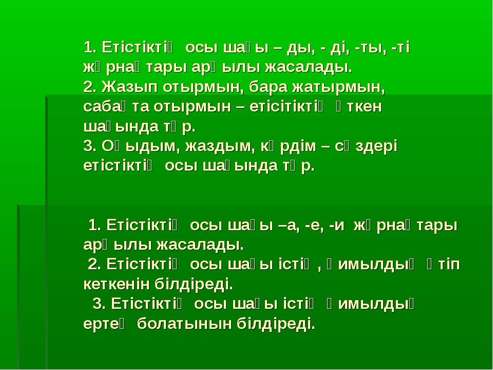 1. Етістіктің осы шағы – ды, - ді, -ты, -ті жұрнақтары арқылы жасалады. 2....