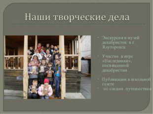 Экскурсия в музей декабристов в г. Ялуторовск Участие в игре «Наследники», по