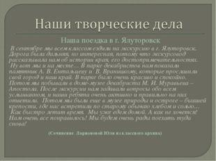 Наша поездка в г. Ялуторовск В сентябре мы всем классом ездили на экскурсию в