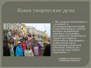 « Мы спешили познакомиться с историей и достопримечательностями Санкт-Петерб