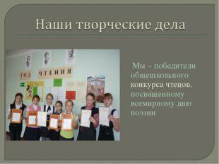 Мы – победители общешкольного конкурса чтецов, посвященному всемирному дню п