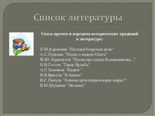 """Связь времен и передача исторических традиций в литературе: Н.М.Карамзин """"Нат"""
