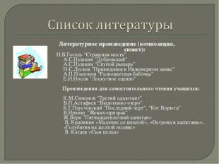 """Литературное произведение (композиция, сюжет): Н.В.Гоголь """"Страшная месть"""" А."""
