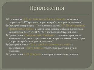 1)Презентация «Он не мыслил себя без России» о жизни и творчестве И.С.Тургене