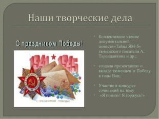 Коллективное чтение документальной повести«Тайна ЯМ-5» тюменского писателя А.