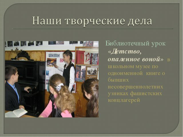 Библиотечный урок «Детство, опаленное воной» в школьном музее по одноименной...