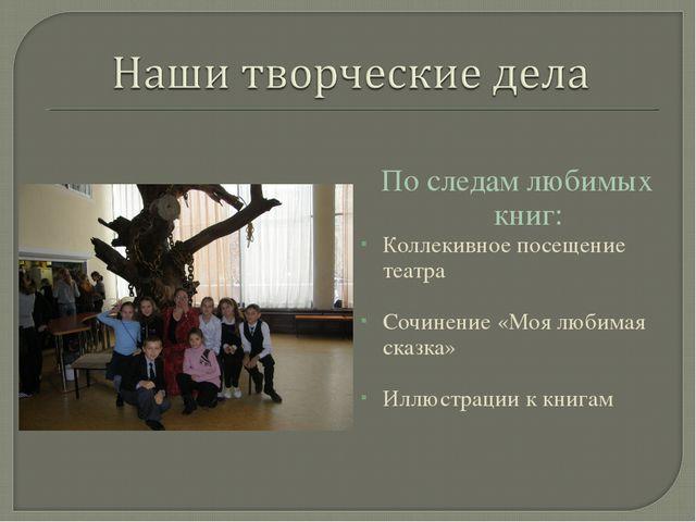 По следам любимых книг: Коллекивное посещение театра Сочинение «Моя любимая...