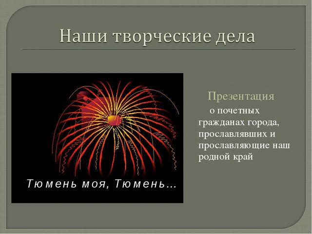 Презентация о почетных гражданах города, прославлявших и прославляющие наш ро...