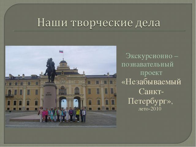 Экскурсионно – познавательный проект «Незабываемый Санкт-Петербург», лето-2010