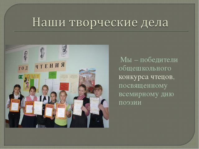 Мы – победители общешкольного конкурса чтецов, посвященному всемирному дню п...