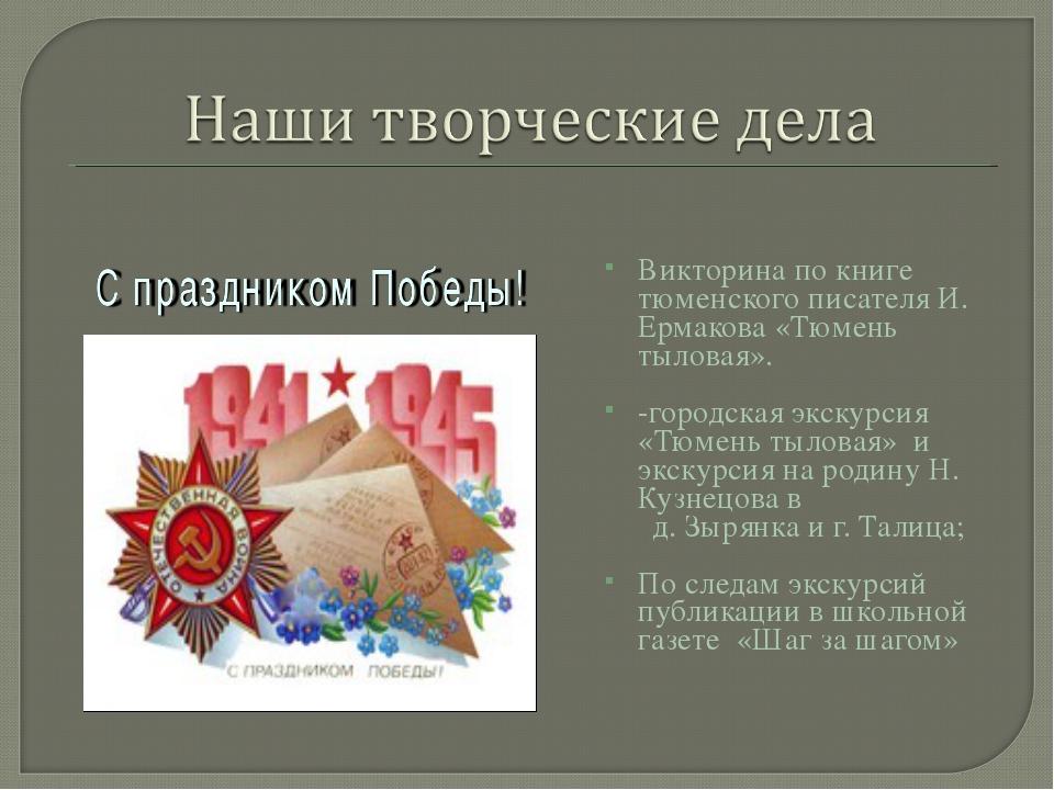 Викторина по книге тюменского писателя И. Ермакова «Тюмень тыловая». -городск...
