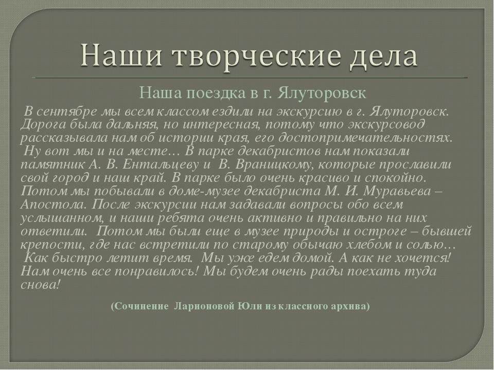 Наша поездка в г. Ялуторовск В сентябре мы всем классом ездили на экскурсию в...