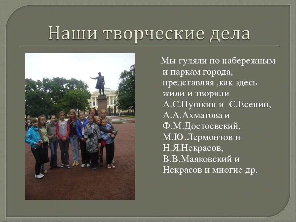 Мы гуляли по набережным и паркам города, представляя ,как здесь жили и твори...