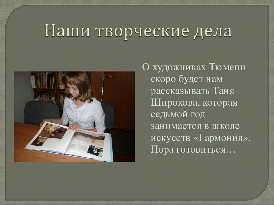 О художниках Тюмени скоро будет нам рассказывать Таня Широкова, которая седьм...