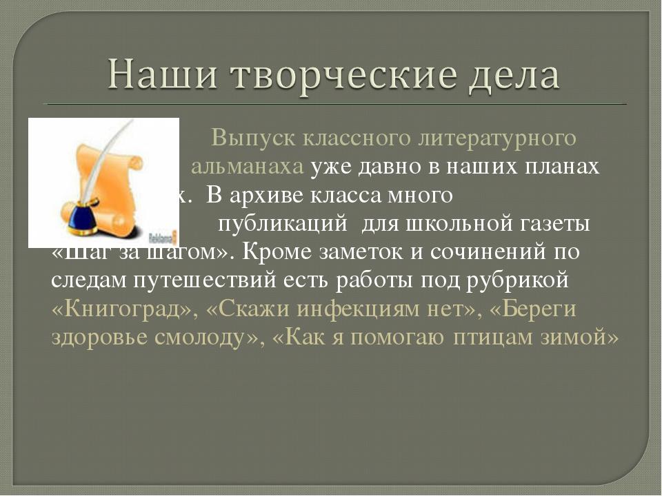 Выпуск классного литературного альманах альманаха уже давно в наших планах з...