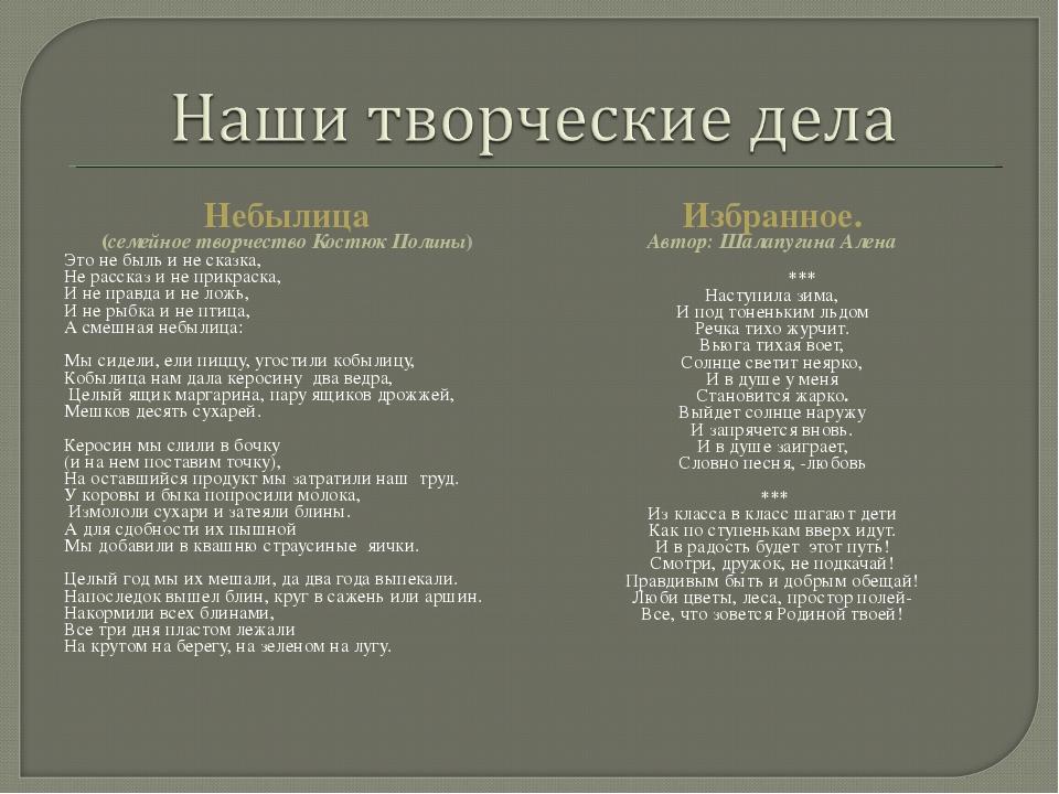 Небылица (семейное творчество Костюк Полины) Это не быль и не сказка, Не расс...