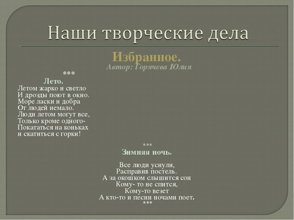 Избранное. Автор: Горячева Юлия *** Лето. Летом жарко и светло И дрозды поют...