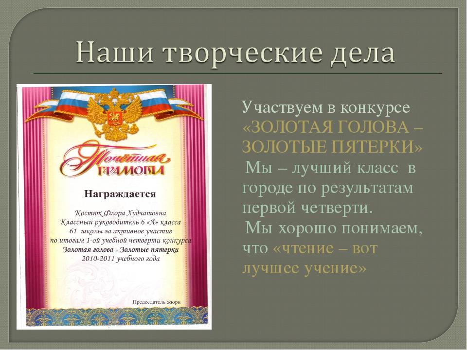 Участвуем в конкурсе «ЗОЛОТАЯ ГОЛОВА – ЗОЛОТЫЕ ПЯТЕРКИ» Мы – лучший класс в...
