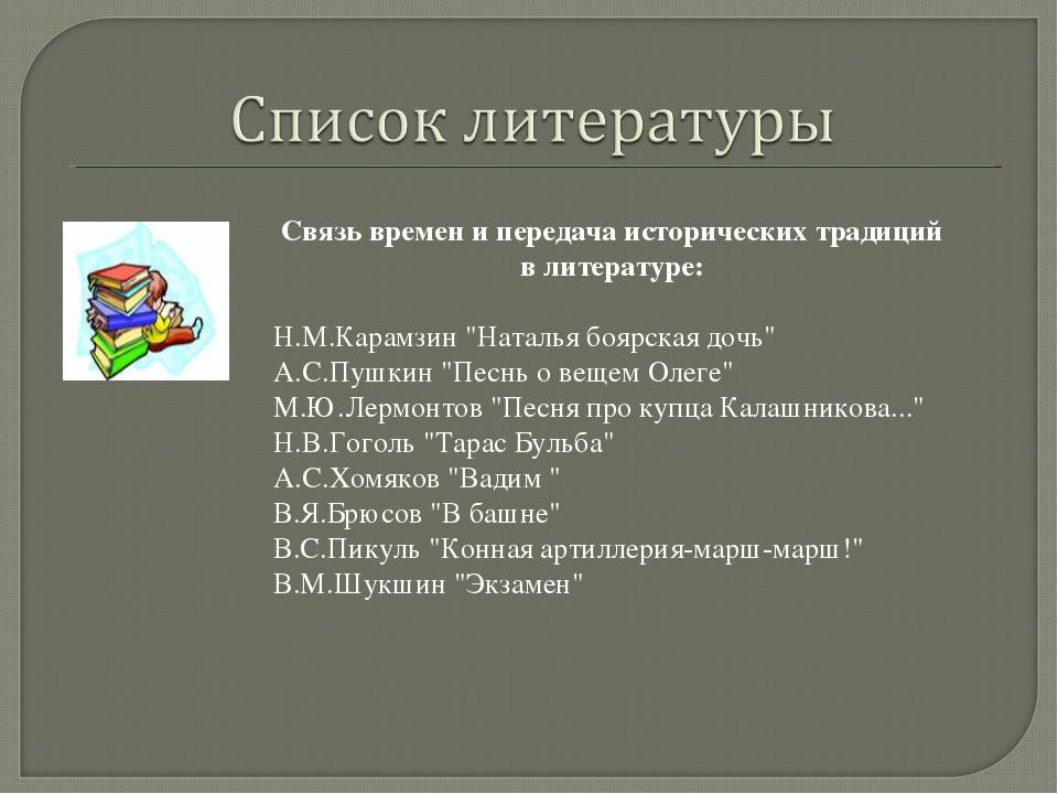 """Связь времен и передача исторических традиций в литературе: Н.М.Карамзин """"Нат..."""