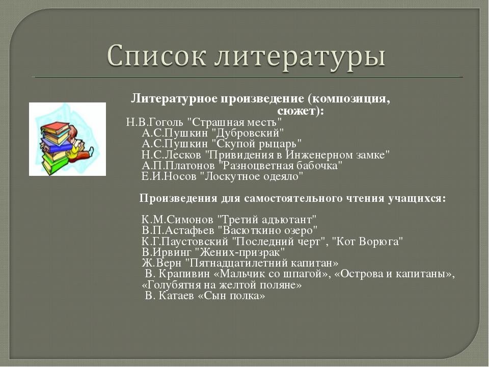 """Литературное произведение (композиция, сюжет): Н.В.Гоголь """"Страшная месть"""" А...."""