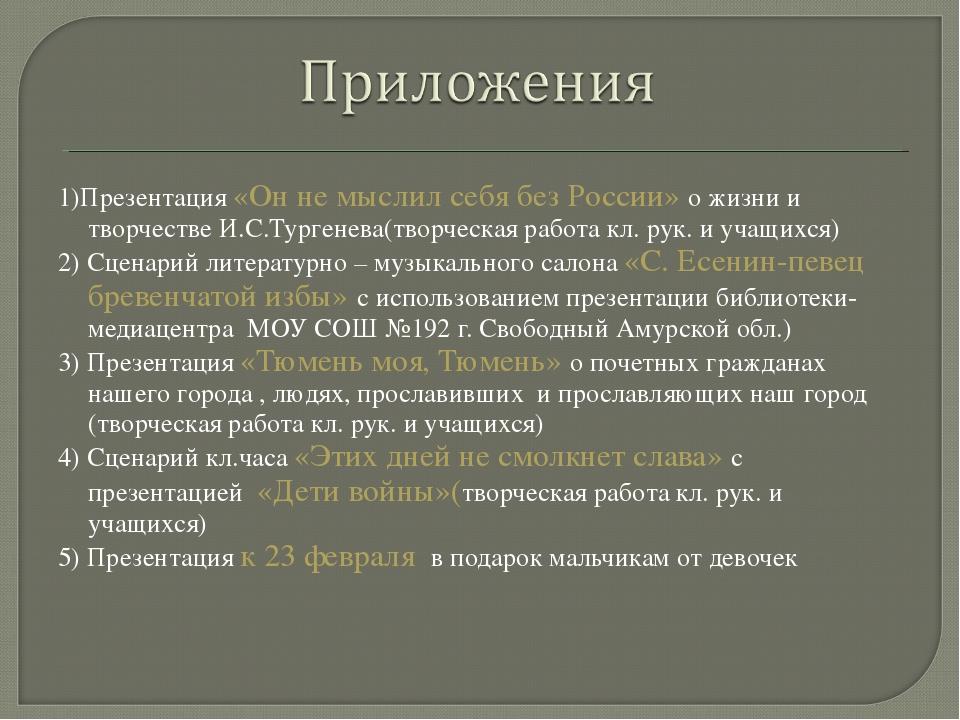 1)Презентация «Он не мыслил себя без России» о жизни и творчестве И.С.Тургене...