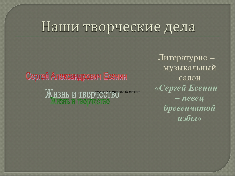 Литературно – музыкальный салон «Сергей Есенин – певец бревенчатой избы»