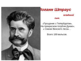 Иоганн Штраус младший сын. «Прощание с Петербургом», «На прекрасном голубом Д