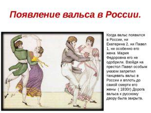 Появление вальса в России. Когда вальс появился в России, ни Екатерина 2, ни