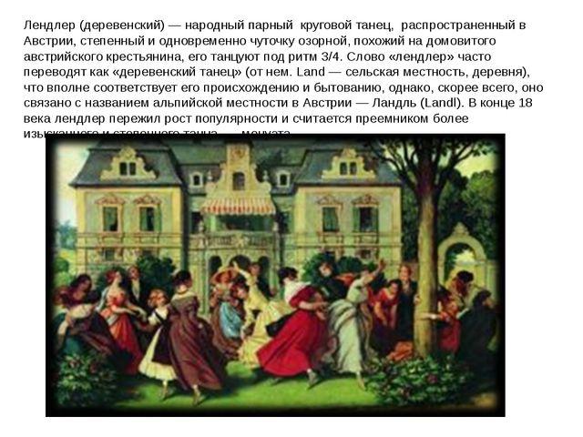 Лендлер (деревенский) — народный парный круговой танец, распространенный в Ав...