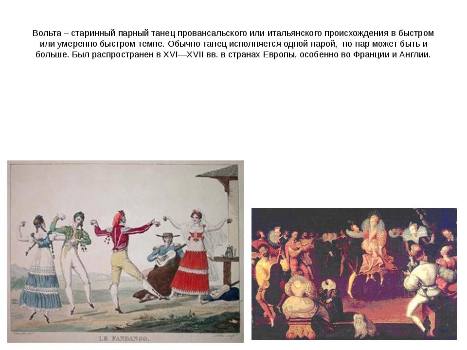 Вольта – старинный парный танец провансальского или итальянского происхождени...