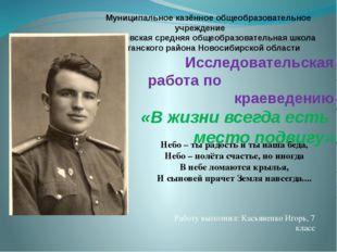 Муниципальное казённое общеобразовательное учреждение Андреевская средняя общ