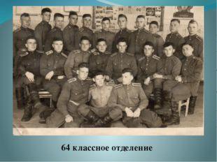 64 классное отделение